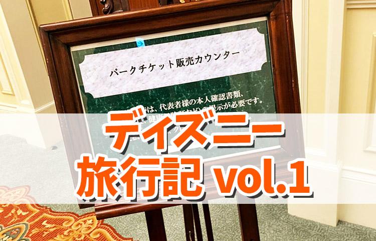 【インレポ】12/23~12/26 ディズニー旅行記 vol.1