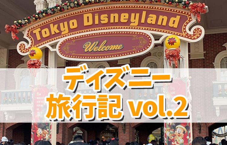 【インレポ】12/23~12/26 ディズニー旅行記 vol.2 新エリアでミニーのグリ&ベイマックスのアトラクを堪能!!