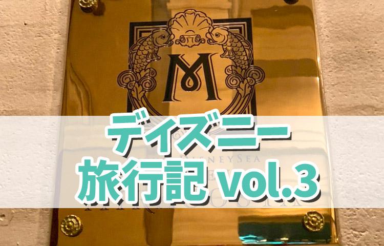 【インレポ】12/23~12/26 ディズニー旅行記 vol.3 パフェクリに涙、大満足のマゼランズ!