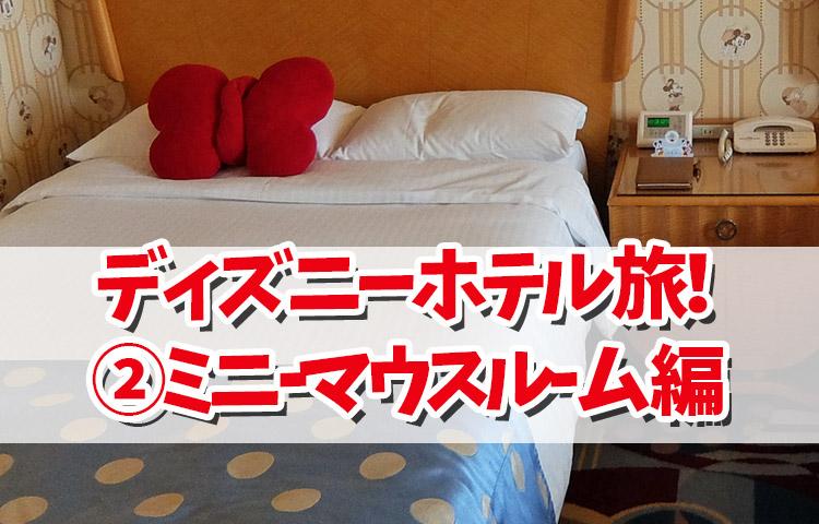 ディズニーホテルを満喫する旅!②ミニーマウスルーム編