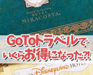 【ディズニーホテルをお得に泊まる!】Go To トラベル…
