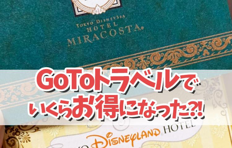 【ディズニーホテルをお得に泊まる!】Go To トラベルでディズニーホテル宿泊!いくらお得になった?!