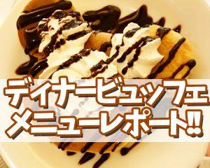 """【シェフミッキー】""""ギフト・オブ・クリスマス""""スペシャル…"""
