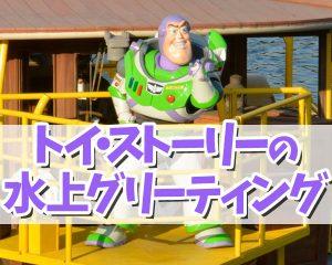 ディズニーシー!トイ・ストーリーのトランジットスチーマー…