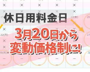 【ディズニーチケット】3月20日より変動価格制のチケット…
