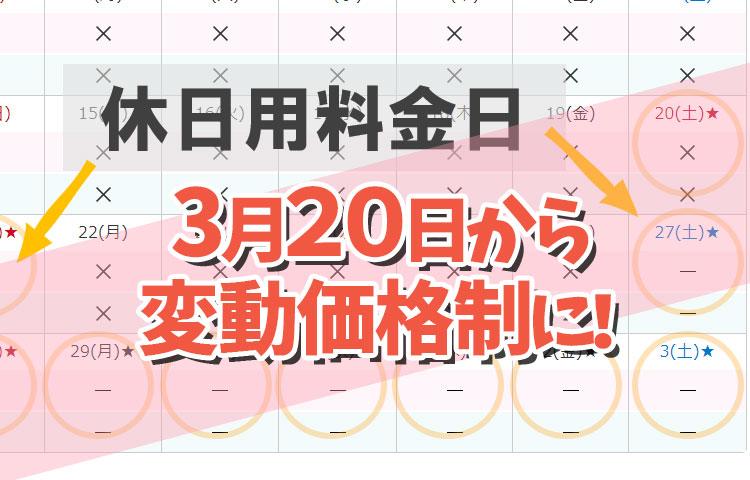 【ディズニーチケット】3月20日より変動価格制のチケット導入!アーリーエントリーチケット販売は延期