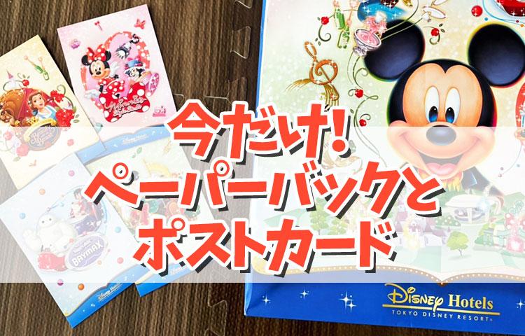 【ディズニーランドホテル】新エリアのかわいいペーパーバッグ&ポストカードが貰えるのは今だけ!