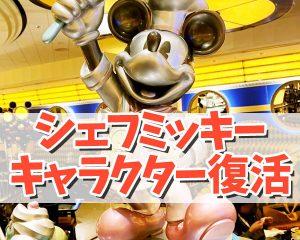 【ディズニー最新情報!】シェフミッキーついにキャラクター…