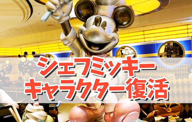【ディズニー最新情報!】シェフミッキーついにキャラクターの出演が再開!!