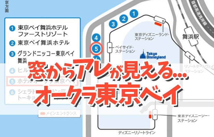 オフィシャルホテル!「ホテルオークラ東京ベイ」宿泊レポ♪
