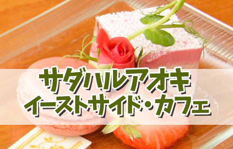 TDL × サダハルアオキ コラボレーションメニュー①イーストサイド・カフェ