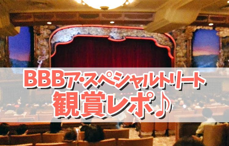 ネタバレあり◎ビッグバンドビート〜ア・スペシャルトリート〜観賞レポ♪