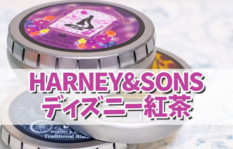 HARNEY&SONSのディズニープリンセス紅茶