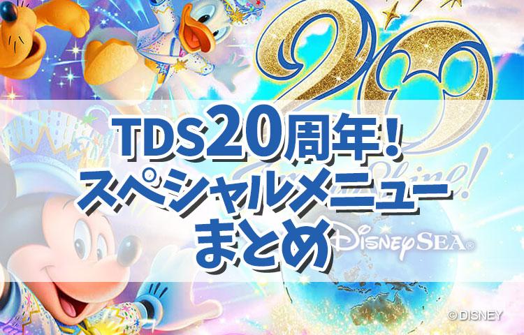 TDS20周年!スペシャルメニュー「シーズナルテイストセレクションズ」まとめ