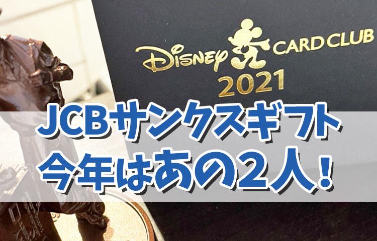 【今年も届きました!】ディズニー★JCBカード オリジナルグッズ2021 今年のデザインはあの2人!