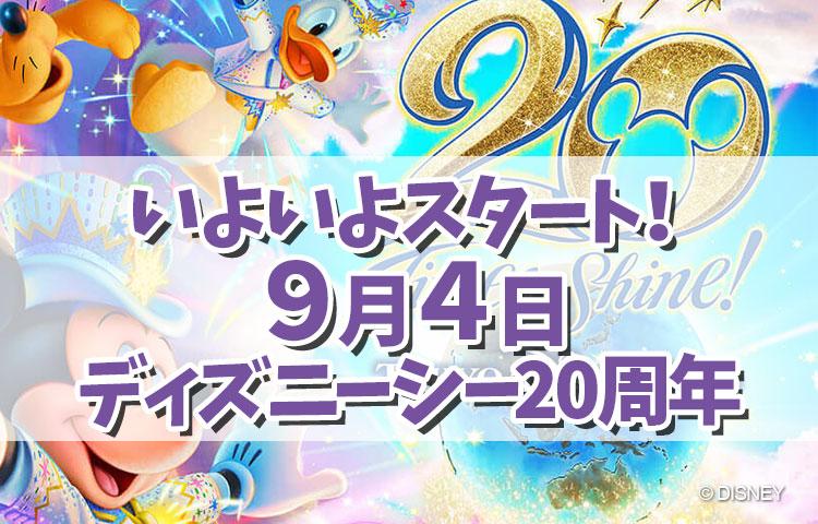 """【いよいよスタート!】ディズニーシー20周年!9月4日から1年間""""タイム・トゥ・シャイン""""開催!!"""