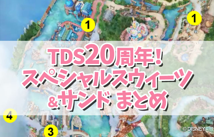 TDS20周年!スペシャルメニュー「20周年スペシャルスウィーツ&サンド」まとめ