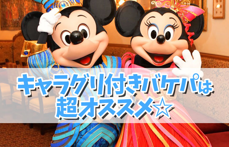 【ディズニーシー20周年】キャラグリ付きバケパは超オススメ☆