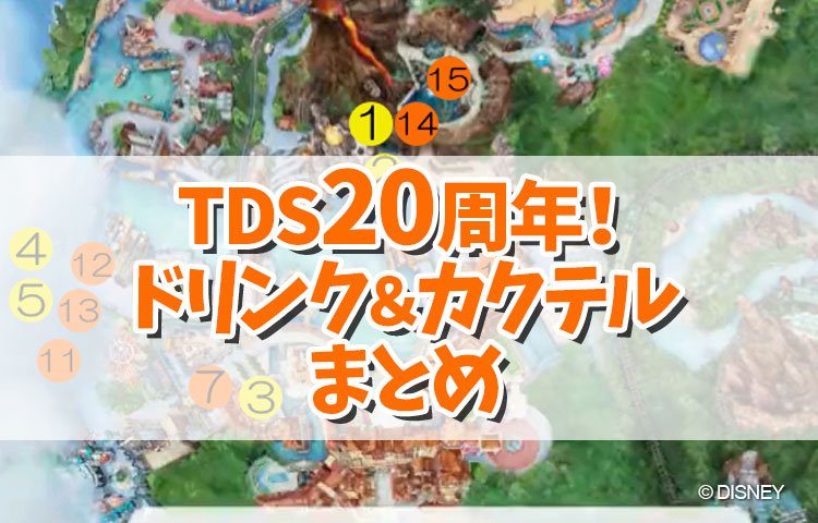 TDS20周年!スペシャルメニュー「ドリンク&カクテル」まとめ