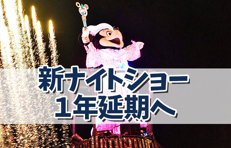 【ディズニー最新情報!!】ディズニーシー ナイトショー1年導入延期へ
