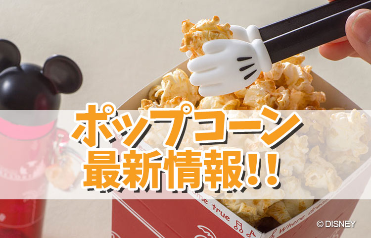 【ディズニー最新情報!!】食べ歩きにもってこいのディズニーポップコーン!