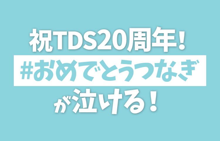 """祝TDS20周年!スポンサー企業の""""#おめでとうつなぎ""""が泣ける!"""