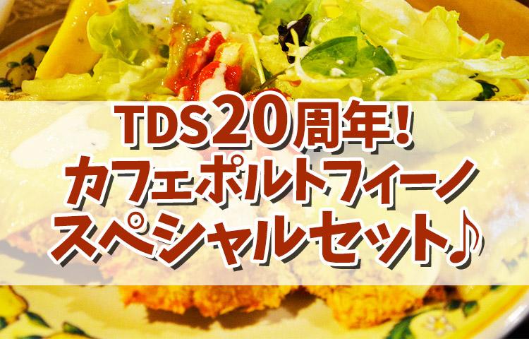 TDS20周年!「カフェポルトフィーノ」のスペシャルセット♪