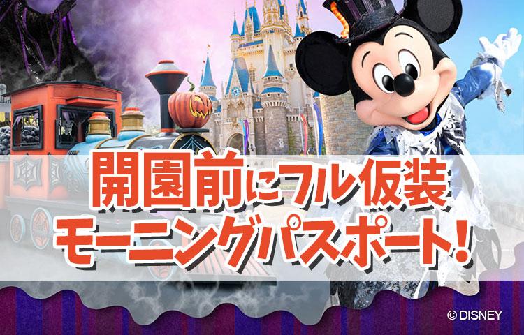 【ディズニーハロウィン2021】ハロウィンコスのミッキーパレードが見られる!ハロウィン・モーニングパスポート!