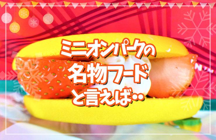 ミニオンパークの名物フードと言えば・・ミニオンクッキーサンド!!