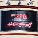 USJのリアル脱出ゲーム「名探偵コナン・ザ・エスケープ~緋色の弾道~」ネタバレ注意!