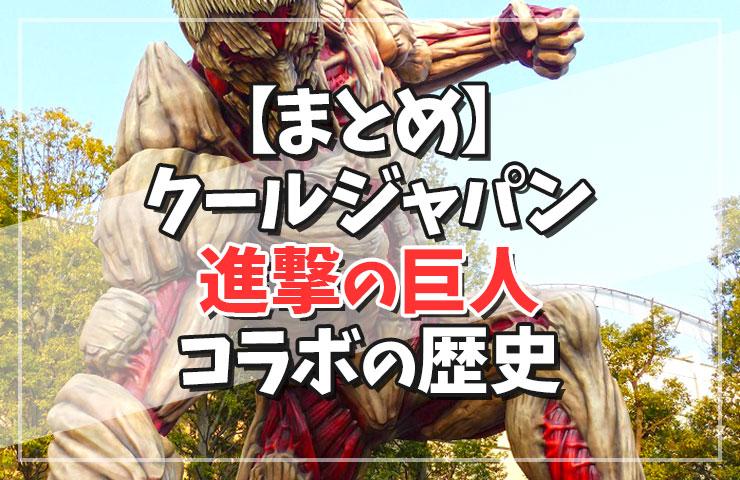 もうすぐ始まるクールジャパン2020!これまでのUSJ×進撃の巨人コラボの歴史