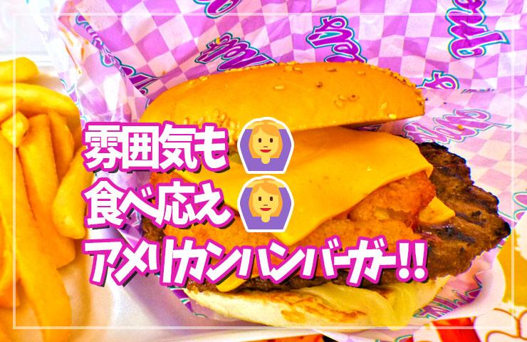 雰囲気も◎食べ応え◎USJでアメリカンハンバーガー!!