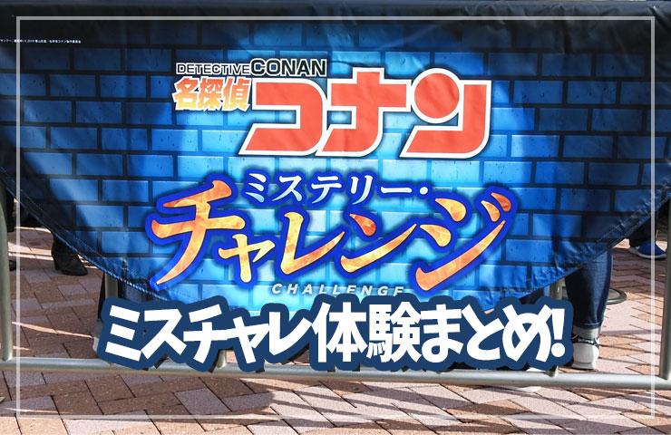 USJクールジャパン2020「名探偵コナン・ミステリー・チャレンジ」体験まとめ!