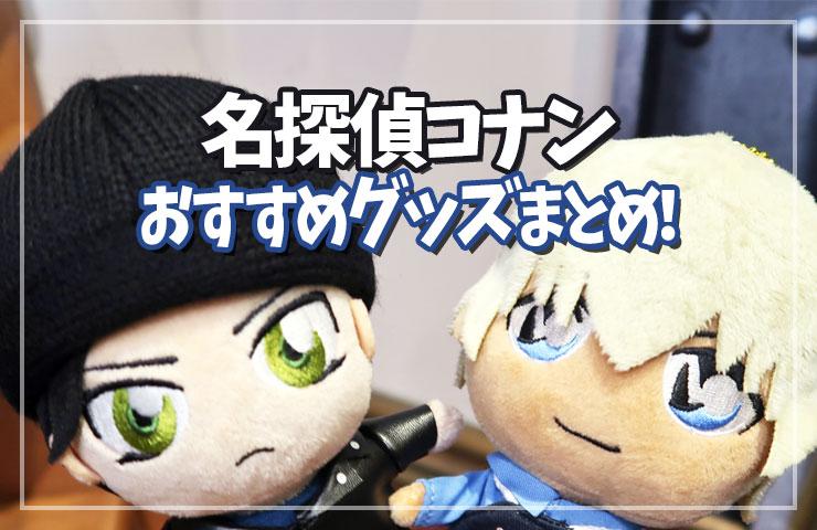 USJクールジャパン2020のお土産「名探偵コナン」グッズ!お値段画像まとめ!
