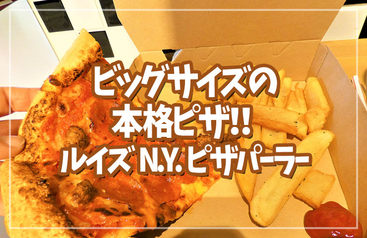 ビッグサイズの本格ピザ!!ルイズ N.Y. ピザパーラー