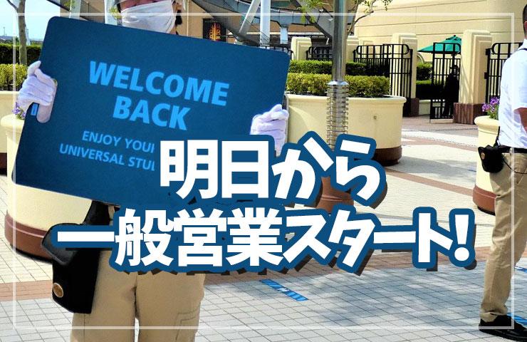 【USJ再開】6月19日(金) ユニバもうすぐ一般営業スタート!感染症対策は??