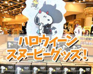 スヌーピー・ハロウィーングッズ!!