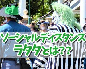 """みんなで""""ソーシャルディスタンス・ラタタ""""を踊ろう!!「…"""