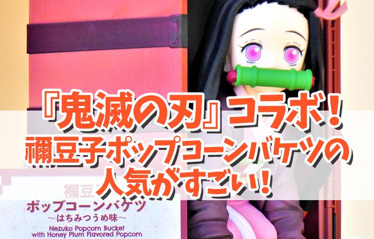 USJと大人気アニメ『鬼滅の刃』初コラボ!ポップコーンバケツ&フードを紹介!